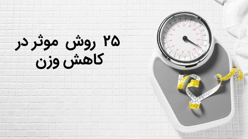 راههای کاهش وزن